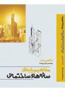 مفاهیم پایه ای سازه های ساختمانی