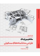مفاهیم پایه ای طراحی ساختمان های مسکونی