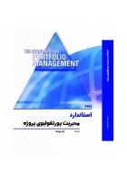 استاندارد مدیریت پورتفولیوی پروژه